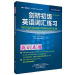 剑桥初级英语词汇练习(第二版中文版)(英语在用丛书)――全球销量超千万册,学练结合,学以致用