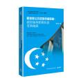 新加坡公共政策传播策略 : 政府如何把握民意有效施政