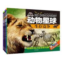 3D探索大百科・动物星球(全5册)(每册附赠3D红蓝眼镜)