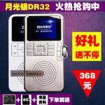 滚轮快捷操控MP3数码帝尔复读机生词记忆DR32/录音笔 8G内存瓷白色