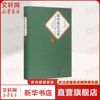 格林童话全集(精装版) [德]格林兄弟,魏以新 9787020104475