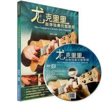 尤克里里指弹独奏完整教程 刘宗立 吉林出版集团 9787553420349