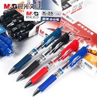 晨光文具 中性笔 水笔0.5mm经典按动中性笔K35 考试笔