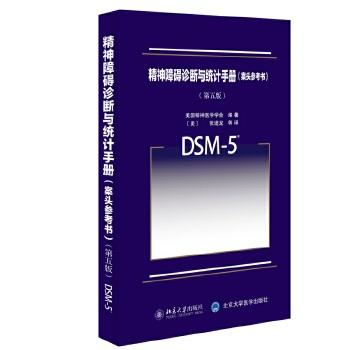 精神障碍诊断与统计手册(案头参考书第5版)(精)