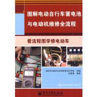 图解电动自行车蓄电池与电动机维修全流程