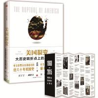 美国裂变:从大历史角度看美国总统大选