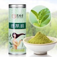 艺福堂 粉粉 绿茶粉 超细600目 食用/面膜 150克/罐