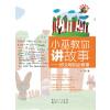 小巫教你讲故事:好父母的必修课(电子书)