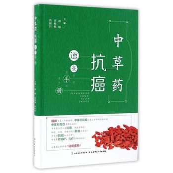 中草药抗癌速查手册