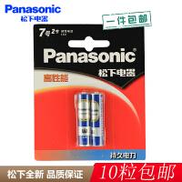 【支持礼品卡+包邮】Panasonic/松下 R03PNU/2B 碳性电池 1.5伏7号干电池 收音机 遥控 玩具 手电 钟表电池 2粒装