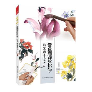 零基础轻松学 彩墨四季花卉(水墨技法全解,带你感受四季花卉)