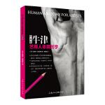 牛津艺用人体解剖学(经典版)-W