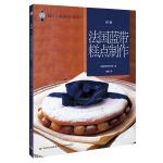 法国蓝带糕点制作(初级)(法国蓝带厨艺学院经典基础教材。初学者入门宝典,专业人士提高技艺)