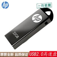 【支持礼品卡+高速USB2.0包邮】HP惠普 V220w 32G 优盘 32GB 金属商务U盘