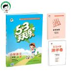 53天天练 小学语文 二年级上册 RJ(人教版)2017年秋