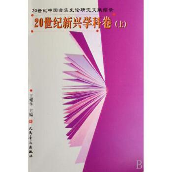 20世纪新兴学科卷(上)/20世纪中国音乐史论研究文献综录