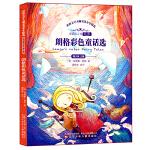 朗格彩色童话选 世界文学大师名著少年精选