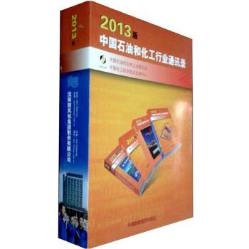 2011中国石油和化工行业通讯录