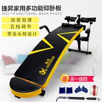 捷�N 家用多功能仰卧板 收腹机健身器材仰卧起坐板健腹板健腹器加强款