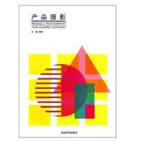 产品摄影(工业设计专业应用型人才培养规划教材) 王巍 302366256