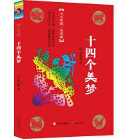 十四个美梦(冰心奖主创者;《山林童话》荣获2011年冰心儿童图书奖;她的《野葡萄》陪伴着一代代人长大,誉满世界。)