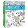 四季的变化:科普认知绘本(全4册)