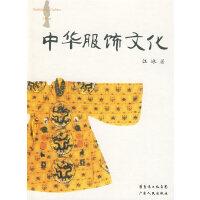中华服饰文化