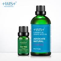 【买二送一】WIS茶树单方精油+葡萄籽基础油套装正品控油祛痘收缩毛孔滋润肌