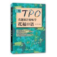 用TPO真题原汁原味学托福口语