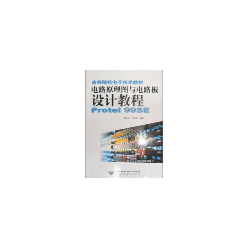 高等院校电子技术教材:电路原理图与电路板设计教程protel99se(附光