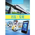 中国少年儿童百科全书:科技·发明(彩图文字版)(电子书)