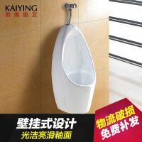 【工厂直营】凯鹰 陶瓷挂墙式小便器 小便斗(直排)KY-8712