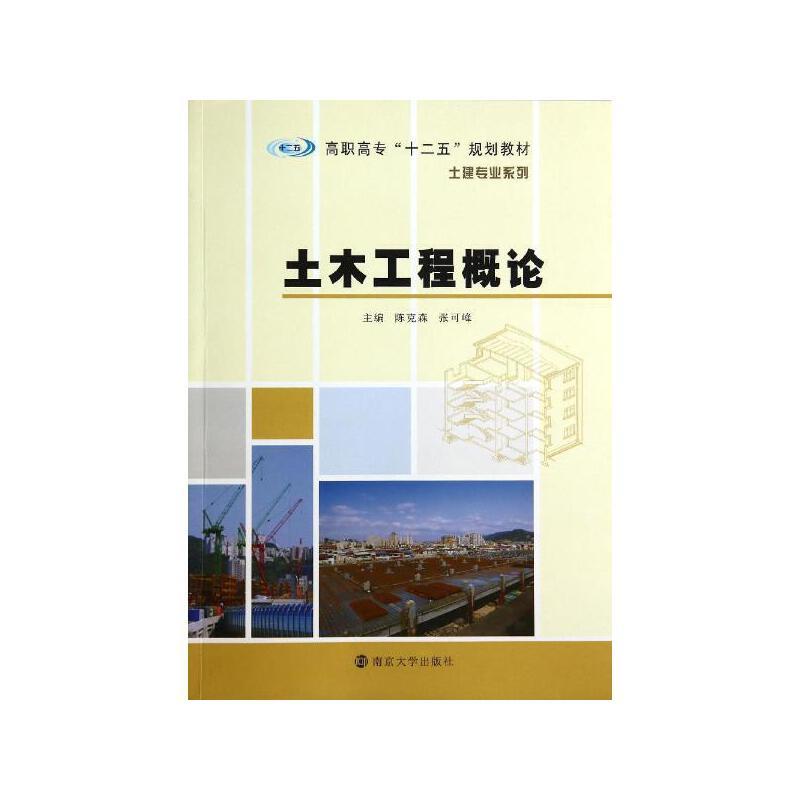 《土木工程概论/陈克森