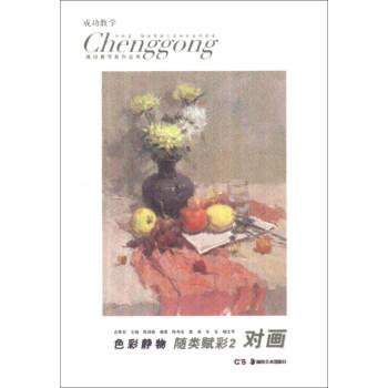 成功教学系列丛书:色彩静物:随类赋彩2 对画 陈寿发 9787535665003