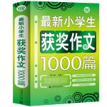 最新小学生获奖作文1000篇(绿皮) 超过22800多名读者热评