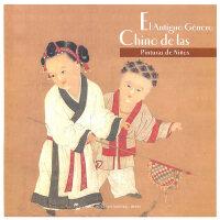 中国古代儿童生活画(西文版) Ancient China's Genre Painting Featuring Children