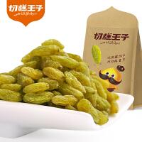 【切糕王子】吐鲁番葡萄干168g 新疆特产休闲零食蜜饯堤子果干