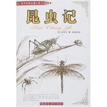 昆虫记(精)/世界经典名著文库