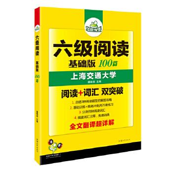 六级阅读 100篇 华研外语