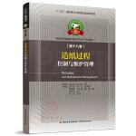 """造纸过程控制与维护管理―中芬合著:造纸及其装备科学技术丛书(中文版)第十八卷/""""十三五""""国家重点出版"""