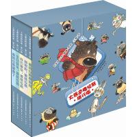 大熊道格拉斯 旅行版(共5册)