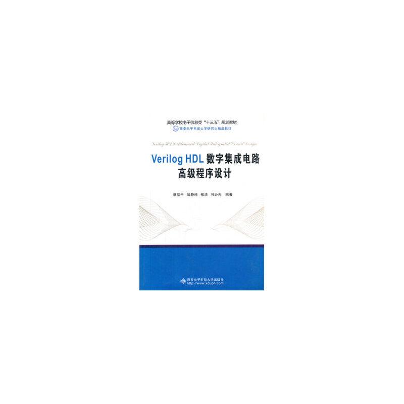 ht满48包邮 正版-verilog hdl数字集成电路高级程序设计 蔡觉平 97875