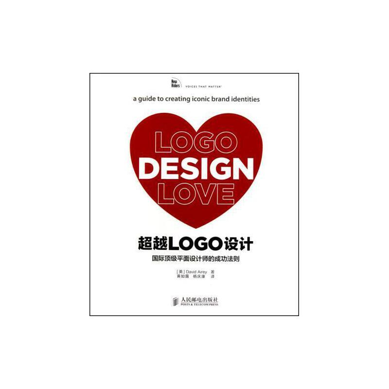 超越logo设计(国际平面设计师的成功法则) (英)艾雷|译者:黄如露//杨