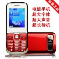 米粒 X6电信手机 大字体大声音大喇叭 2800毫安老人机