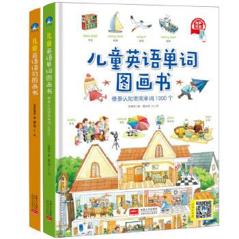 儿童英语系列2册套装(单词图画书、语句图画书)