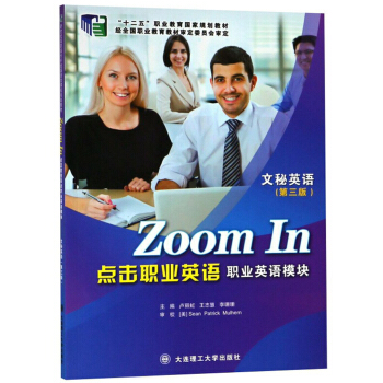 点击职业英语职业英语模块文秘英语