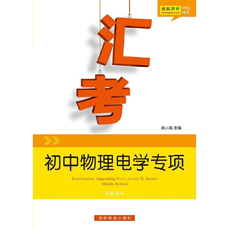 《汇考高小简介电学初中》(专项瑞.)【物理_书归来初中作文500字图片