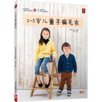 2-5岁儿童手编毛衣 日本靓丽出版社 编著;何凝一 译
