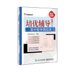 培优辅导――高中数学跟踪练习(选修2-3)