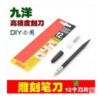 九洋 模型制作工具 高达模型专用 刻刀 剪纸高精刻刀 笔刀303 1个